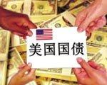 民主党:一次性提高美国债务上限2.4万亿美元