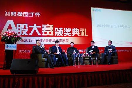 腾讯A股大赛闭幕式在沪举行 多名优秀选手出席