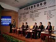 第一届 携手推进中国证券市场创新与成长