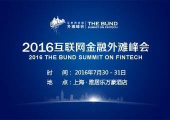 互联网金融外滩峰会