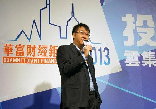 图文:丰盛融资资产管理部董事黄国英演讲