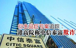 中信泰富衍生品巨亏案追踪:港高院称其欺诈