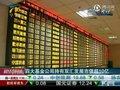 视频:四大基金公司持有双汇发展市值超10亿