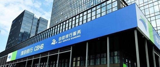 渤海银行以精益金融服务助力实体经济转型升级