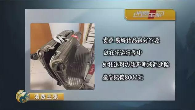 8000块的行李箱被摔坏国航只赔400 你答应吗?