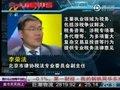视频:《首席评论》商务部质疑iPad千元关税