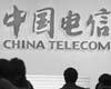 中国电信公布三条应急措施