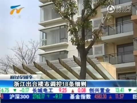 视频:浙江出台楼市调控18条细则