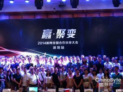 .wang成新网合作伙伴会议最大热点