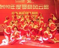 2010年度鄂商风云榜颁奖晚宴节目表演