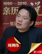 刘洲伟:做资本市场的牛氓