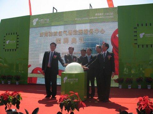 香港中华煤气名气通内地首家数据中心正式开业