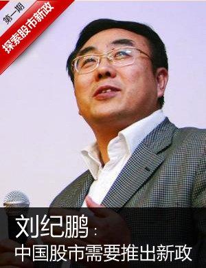"""刘纪鹏:A股""""熊霸全球"""" 中国股市需要新政"""