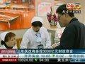 视频:三年医改将多投3000亿元财政资金