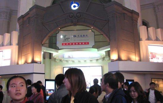 图文:第八届上海理财博览会交通银行展台