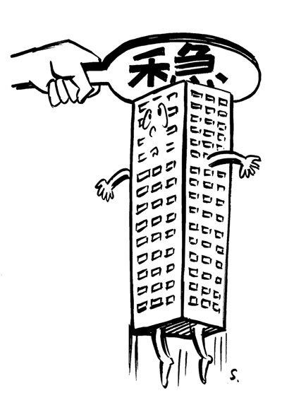 人民日报:楼市调控还是要稳定预期