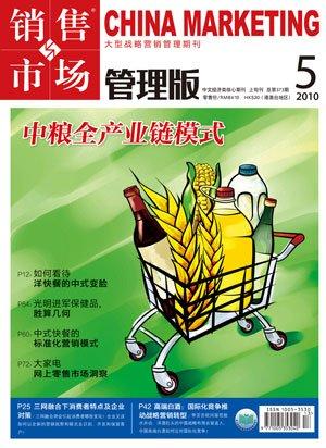 中粮全产业链模式