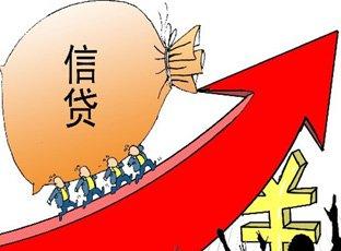 2011年首周信贷新增4800亿