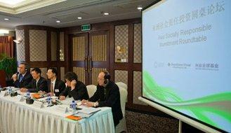 亚洲社会责任投资论坛