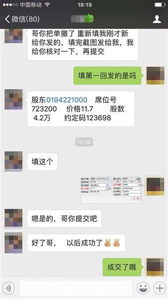 """""""股票""""业务员在微信上一步一步地指导投资者购买新视频三板,教程号美女用棒电动股东图片"""