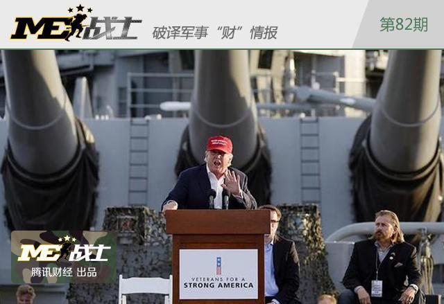 特朗普上台开启美国军火商繁荣时代