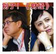 好搭档胡舒立走出《财经》独立创业 王波明再成公众焦点