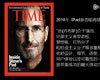 乔布斯:过去十年全球最伟大CEO