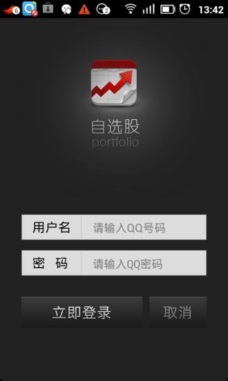 腾讯自选股Android1.0版正式上线