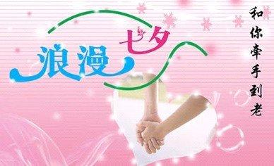 2010年七夕_