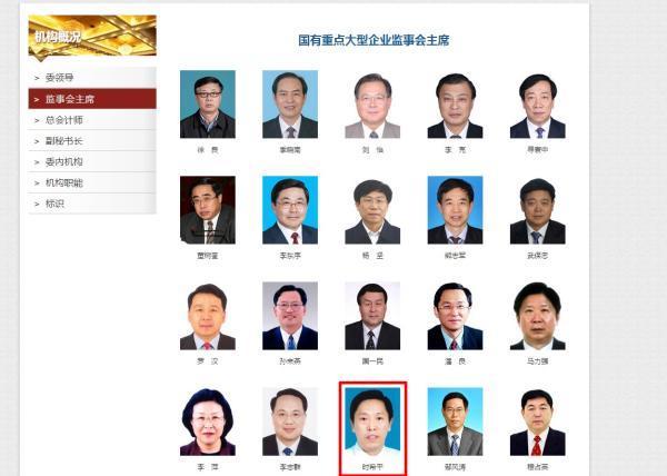 央企监事会主席时希平简历从官网撤下 据称失踪1月