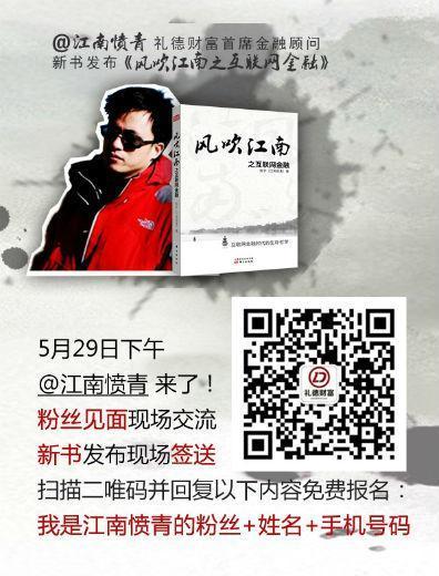 互联网金融沙龙之江南愤青广州粉丝见面会