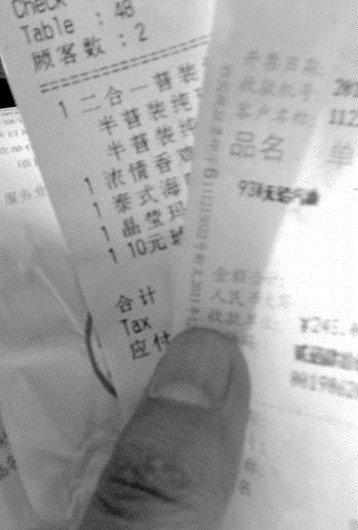 网传超市购物小票致癌 专家称可导致内分泌失调