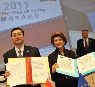 中欧签署青年领域对话合作声明