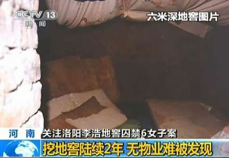 图为地窖内被囚禁女子睡觉的地方.