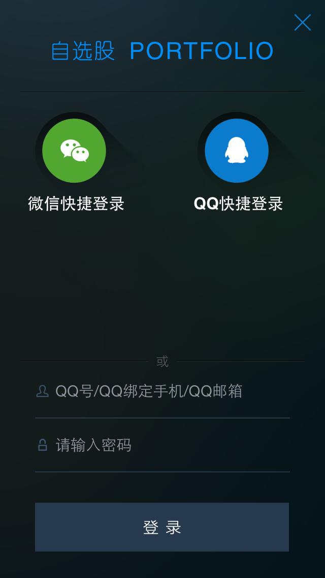 进入个人帐号登录页面,有微信与qq两种快捷登录方式,任意选择一种即可