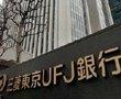 三菱东京UFJ银行