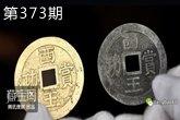 国宝曾被盗卖八百万 张献忠沉银宝贝能值多少钱?