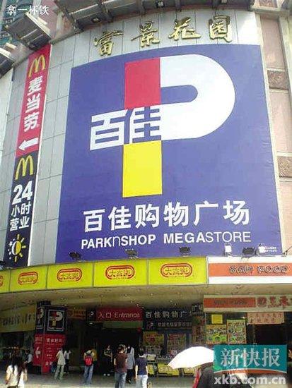 李嘉诚拟转让百佳超市 估价有望过百亿元