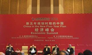 """分组会""""展望G20中国峰会"""