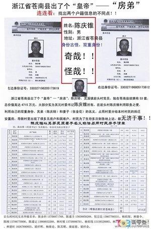 苍南村支书陈庆锥两个户口及身份证 网络截图