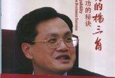 杨国安:组织变革的三角论