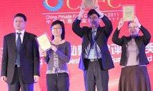 """第三届""""中国最佳私募基金""""券商类长期优胜奖(2008―2010年)获奖代表"""