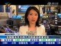 视频:市场消息利好 美股周一创四个月新高
