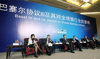专题会场五:巴塞尔协议III 及其对全球银行业的影响