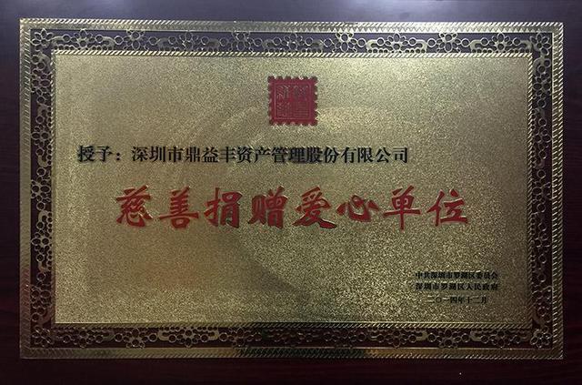 深圳第三屆扶貧幫困慈善表彰大會,鼎益豐受邀出席獲獎