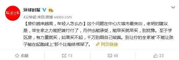 胡锡进:举全家之力把首付付了 房子能早买就早买