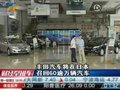 视频:丰田汽车将在日本召回60逾万辆汽车