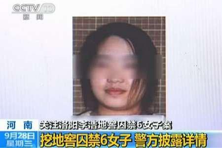 图为一名被囚禁的女子.