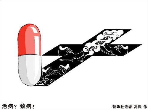 """漫说""""毒""""胶囊:治病?致病!(组图)"""