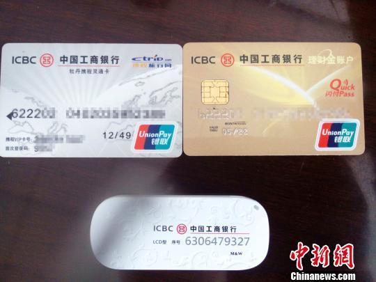 中国工商银行石家庄分行建南支行为王丽办理的银行卡和U盾。崔涛摄